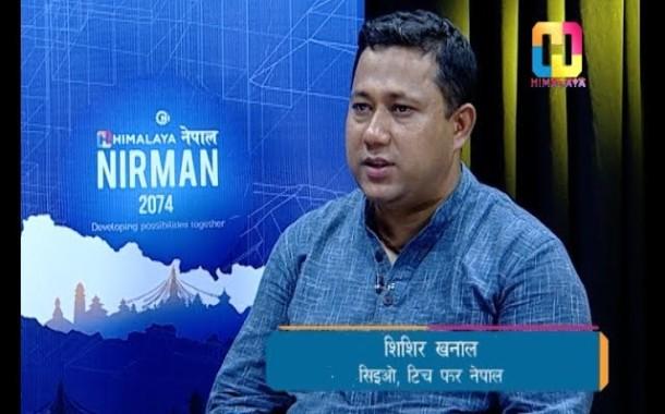 शिशिर खनाल (सीइओ, टिच फर नेपाल) - Nepal Nirman