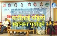 नेपाली कांग्रेस प्रदेश २. को भेला सम्पन्न