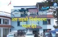 नेकपा माओवादी केन्द्रको विस्तारित बैठक