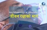 नेपाल चिकित्सक संघद्वारा डा. गोविन्द केसीको जीवन रक्षाको माग