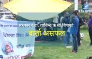 सरकार र डा. गोविन्द के सी बिचको बार्ता असफल