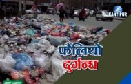 Kantipur Samachar | कान्तिपुर समाचार, १३ भाद्र २०७४