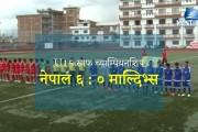 U15 साफ च्याम्पियनशिप नेपाल ६ : ० माल्दिभ्स