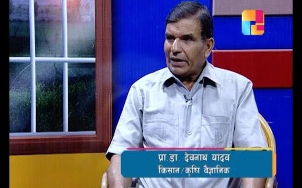 प्रा. डा. देवनाथ यादव (किसान/कृषि वैज्ञानिक) | Samaya Sandarva
