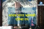 प्रधानमन्त्री शेरबहादुर देउबाको आशन्न भारत भ्रमणको एजेन्डा तय