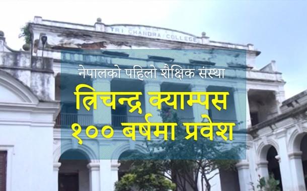 नेपालको पहिलो शैक्षिक संस्था त्रिचन्द्र क्याम्पस १०० बर्षमा प्रवेश