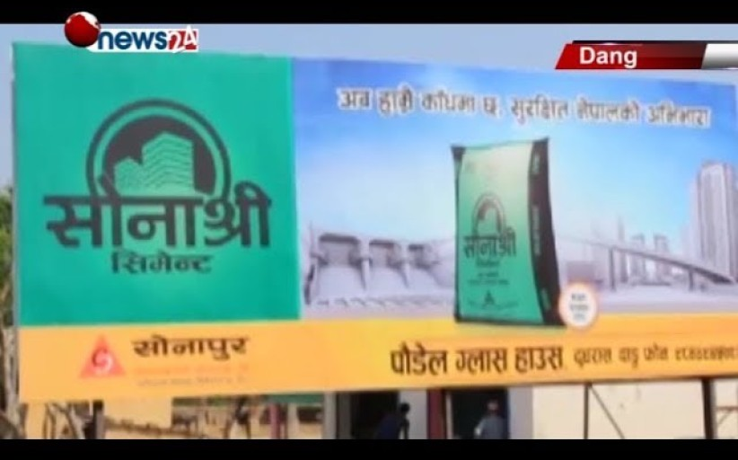 दाङको सोना मिनरल्स उद्योगबाट निस्कने प्रदुषणले सयौं स्थानीयवासी मारमा - MAIN NEWS