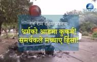 भारतीय धर्म गुरु गुर्मित राम रहिम सिंहलाई १० बर्षको कैद सजाय