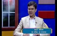 प्राकृतिक प्रकोप र विपद व्यवस्थापनमा सरकारको तयारी के ? Samaya Sandarva with Kedar Neupane