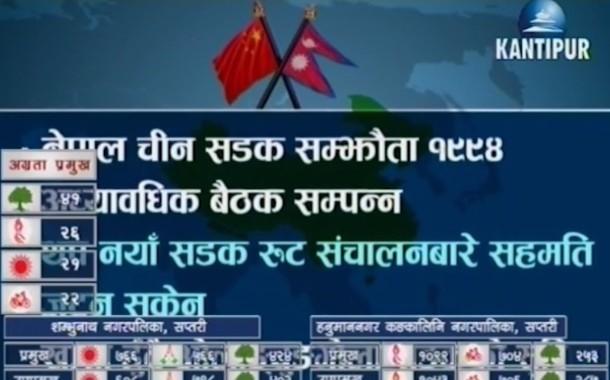 Kantipur Samachar | कान्तिपुर समाचार, ०४ आश्विन २०७४