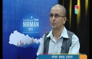 Nepal Nirman 2074 with Bhola Prasad Dahal ( Country Director , Search for Ground )