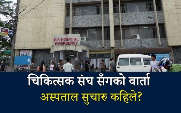 कहिले देखि सुचारु हुने अस्पताल?