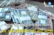 नेपाल राष्ट्र बैंकद्वारा दशैंका लागि १२ अर्ब रुपैयाँको नयाँ नोट सटही