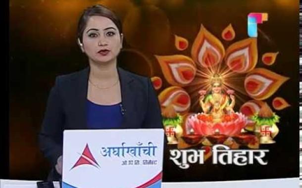 खुल्ने भयो भाइटीकामा रानीपोखरी.. | BHAITIKA | TIHAR | HIMALAYA SAMACHAR