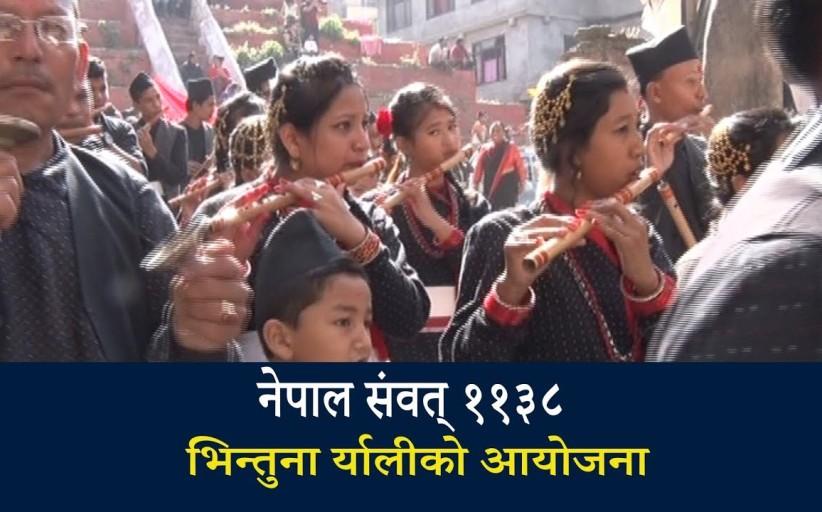 नेपाल संवत् ११३८ देशभर मनाइँयो