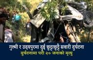 छुट्टाछुट्टै सवारी दुर्घटनामा २० जनाको मृत्यु
