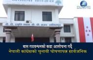 बाम गठवन्धनको कडा आलोचना गर्दै नेपाली कांग्रेसको चुनावी घोषणापत्र सार्वजनिक