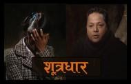 जयबहादुर न्यासुर र उनकी जेष्ठ सुपुत्रीको कारुणिक कथा नारायण पुरीको साथमा | SUTRADHAR | EPISODE 01
