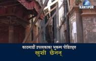 कान्तिपुर समाचार: काठमाडौं उपत्यकाका भूकम्प पीडितहरु खुशी छैनन्