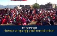कान्तिपुर समाचार: वाम गठबन्धनद्वारा गोरखाका चार छुटा छुट्टै चुनावी सभालाई सम्वोधन