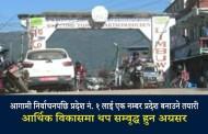 कान्तिपुर समाचार : देशकै धनी र विकसित प्रदेश बनाउने प्रदेश नं. १ को चाहना