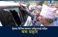 कान्तिपुर समाचार: देशका विभिन्न स्थानमा उम्मेद्वारलाई लक्षित बम प्रहार