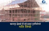 कान्तिपुर समाचार: बसन्तपुर क्षेत्रको नौ तले दरबार पुनर्निर्माणले गति लियो