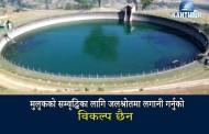 कान्तिपुर समाचार: मुलुकको सम्वृद्धिका लागि जलश्रोतमा लगानी गर्नुको विकल्प छैन
