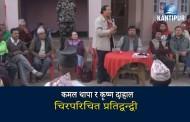 कान्तिपुर समाचार: कमल थापा र कृष्ण दाहाल चिरपरिचित प्रतिद्वन्द्वी