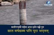 कालीगण्डकी नदीमा आधा दर्जन पक्की पुल सात वर्षसम्म पनि पूरा भएनन्