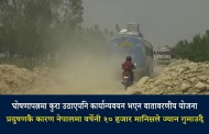 कान्तिपुर सामाचार | वातावारणीय सुरक्षा र जलवायु परिवर्तनका विषय घोषणापत्र मै सिमित