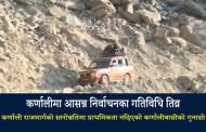 कान्तिपुर समाचार | कर्णाली राजमार्ग भोट माग्ने माध्यम