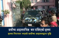 कान्तिपुर समाचार | बमको हल्ला निराधार