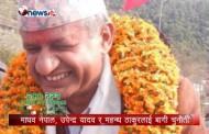 रामचन्द्र पौडलविरुद्ध गोविन्दराज जोशीको वागी, अरु को को छन् खतराजोनमा ? - POWER NEWS