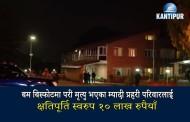 बम बिस्फोटमा परी मृत्यु भएका म्यादी प्रहरी परिवारलाई क्षतिपूर्ति स्वरुप १० लाख रुपैयाँ