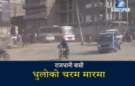 कान्तिपुर समाचार: राजधानी बासी धुलोको चरम मारमा