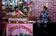 डी.आई.जि. बाबुराम पाण्डे जोगिन्दर को पान दुकानमा | JOGINDER BOLE PRANAM JI