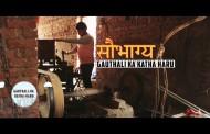 GAUTHALI KA KATHA HARU | SAUBHAGYA | सौभाग्य | EPISODE 09