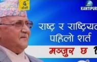 Kantipur Samachar | कान्तिपुर समाचार, १५ मंसिर २०७४