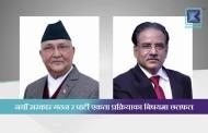 कान्तिपुर सामाचार | नयाँ सरकार गठन र पार्टी एकता प्रक्रियाका बिषयमा छलफल