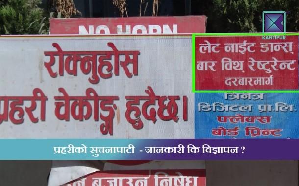 कान्तिपुर सामाचार | विज्ञापनले बदनाम प्रहरीको बोर्ड