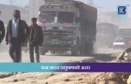 कान्तिपुर सामाचार | काठमाडौंको हावामा प्रदुषणको मात्रा बढ्न थाल्यो, जनस्वास्थ्यमा समेत असर देखियो