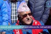 कान्तिपुर समाचार | सरकारको अवधि लम्ब्याउनु पर्ने कुनै कारण काँग्रेससंग छैन - केपी शर्मा ओली