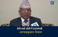 कान्तिपुर समाचार | केपी शर्मा ओली नै प्रधानमन्त्री - माधवकुमार नेपाल
