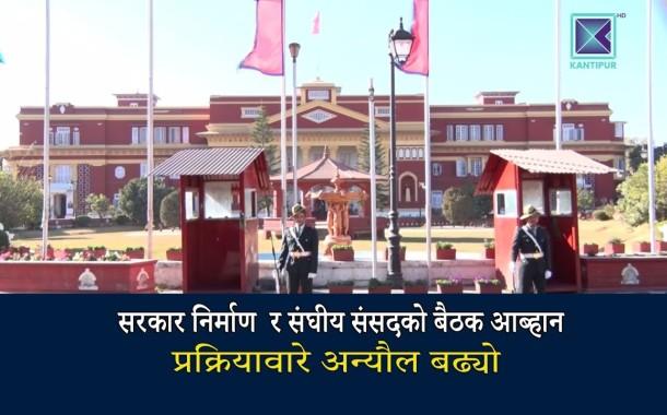 कान्तिपुर समाचार | सरकार निर्माण  र संघीय संसदको बैठक आब्हान प्रक्रियावारे अन्यौल बढ्यो