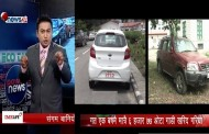 नयाँ गाडी खरिद गरेर राज्यकोषको दोहन गर्ने सरकारी प्रवृत्ति - POWER NEWS