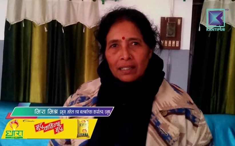 Kantipur Samachar   कान्तिपुर समाचार, ५ माघ २०७४