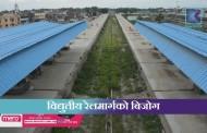 कान्तिपुर समाचार   विद्युतीय रेलमार्गको बिजोग