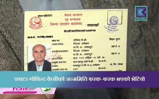 कान्तिपुर समाचार |  डा. केसीको जन्ममिति नागरिकता र एसएलसीको चारित्रिक प्रमाणपत्रमा फरक–फरक