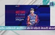 कान्तिपुर समाचार   संदीप लामिछाने आइपिएल खेल्ने पहिलो नेपाली खेलाडी